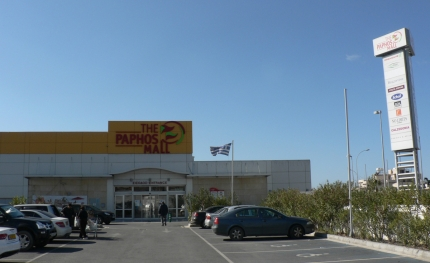 The Paphos Mall