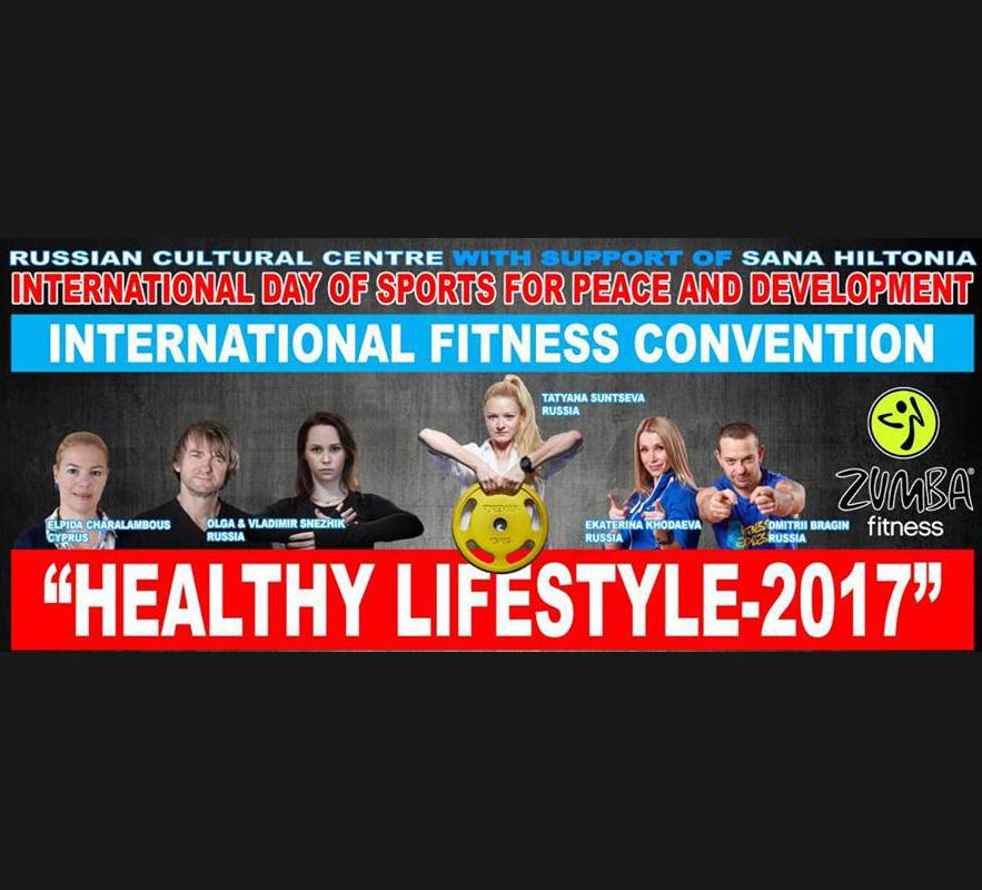 здоровый образ жизни 2017