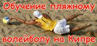 Обучение пляжному волейболу на Кипре
