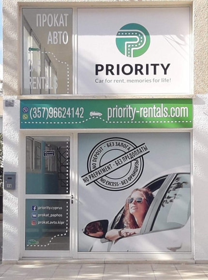 Компания PriorityCarRental на Кипре